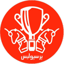 تاریخچه پرسپولیس