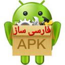 Persian phone maker and tricks