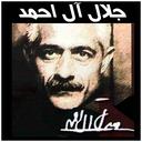 داستان های جلال آل احمد