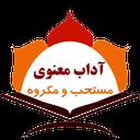 Islamic Traditions