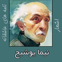 نیما یوشیج ( اشعار و عاشقانه ها)