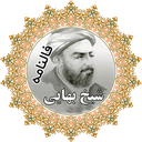 فال شیخ بهایی