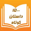 1500 داستان کوتاه