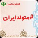 متولد ایران