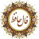 فال حافظ شیرازی کامل
