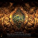Biography of Fatima , p.