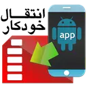 Move apps to SD