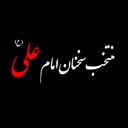 Of Imam Ali (AS)