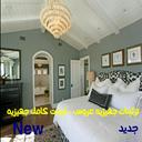 تزئین جهیزیه + لیست کامل