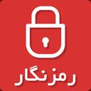 رمزنگار - قفل برنامه ها