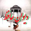 گنجور حافظ