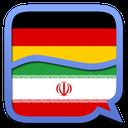 دیکشنری آلمانی به فارسی(جدید)