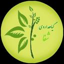 دایره المعارف طب سنتی و گیاه درمانی