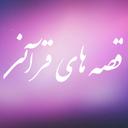 قصه های قرآنی(صوتی)