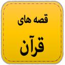 قصه های قرآن