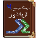 Advanced English Farsi Dictionary