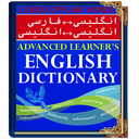 Advanced english dictionary PERSIAN