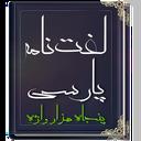 farsi persian dictionary