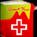 دیکشنری جامع پزشکی +تلفظ