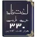 persian arabic dictionary