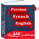 persian french english dictionary