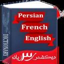 دیکشنری 3 زبانه فرانسوی +تلفظ