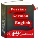 persian german english dictionary