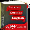 persian german english dictionary