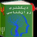 دیکشنری روان پزشکی انگلیسی به فارسی