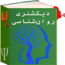Psychology English Farsi Dictionary