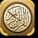 قرآن کامل
