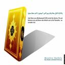 قصه های قرآنی1 (صوتی)