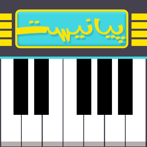 Pianist - Download | Install Android Apps | Cafe Bazaar