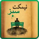 رمان نیمکت سبز