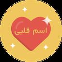 اسم قلبی
