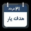 تقویم فارسی اذان گو 98