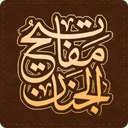 Mafatih Nafis