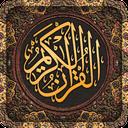 قرآن ساده