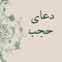 دعای حجب+خواص
