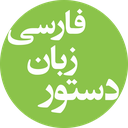 Persian Grammer