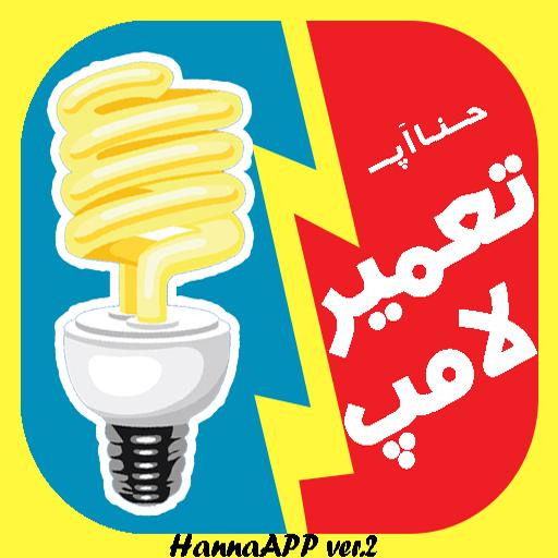 تعمیر لامپ کم مصرف (حنا اپ)