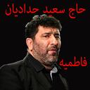 گلچین مداحی حاج سعیدحدادیان فاطمیه