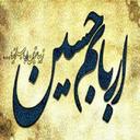 احادیث از امام حسین