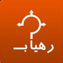 رهیاب
