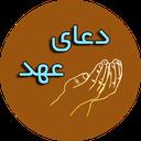 دعای عهد صوتی + ترجمه