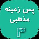 پس زمینه مذهبی 3 - امام حسین (ع)