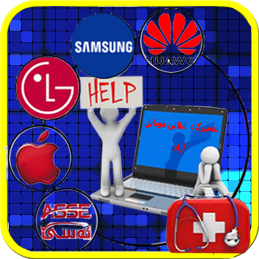 repair shop online mobile