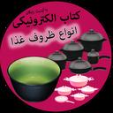 انواع ظروف غذا
