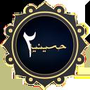 حسینیه 2