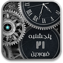 silvern clock live wallpaper